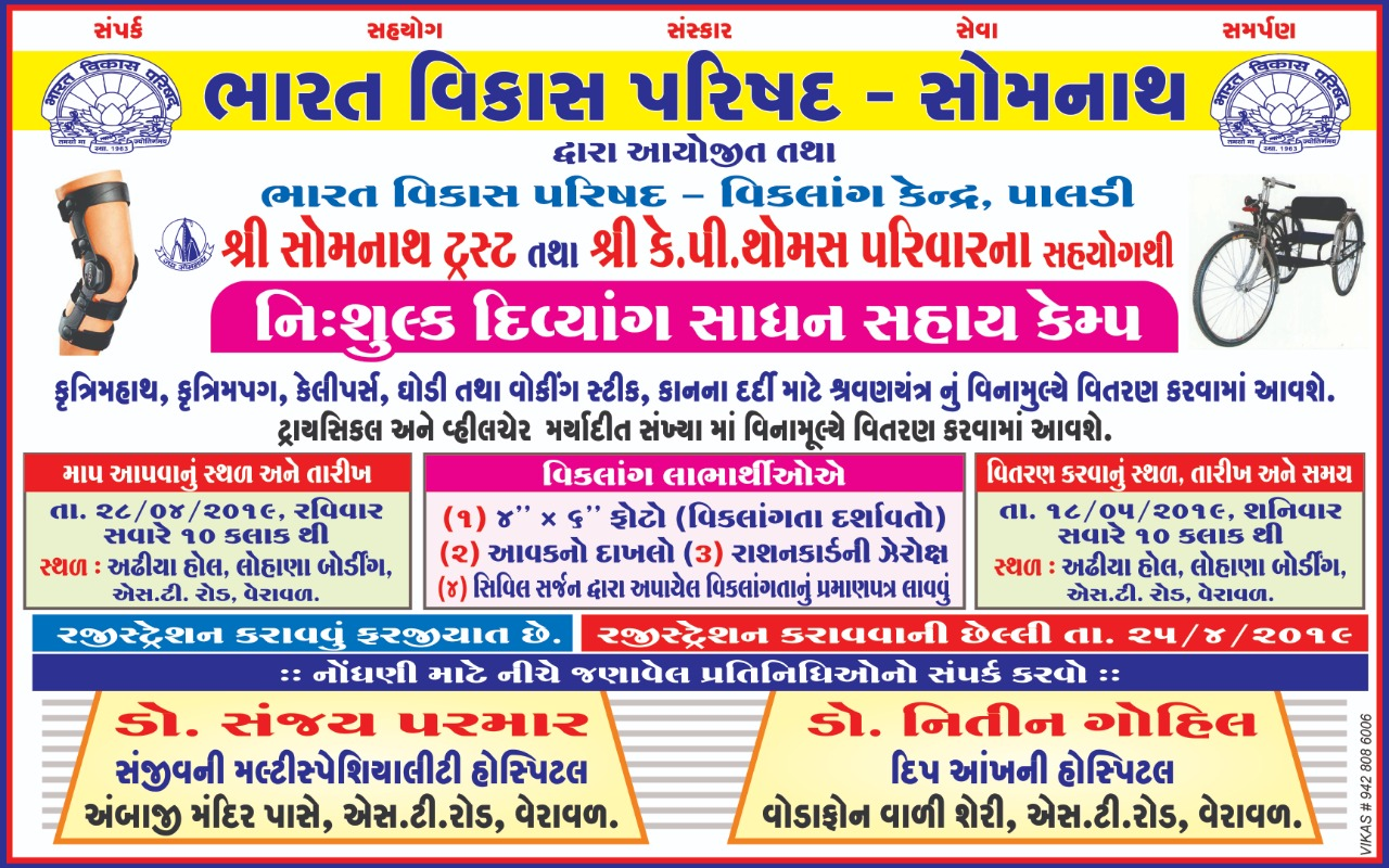 Viklang Camp at Somnath branch